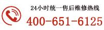 售后新万博下载ios官网电话400-651-6125